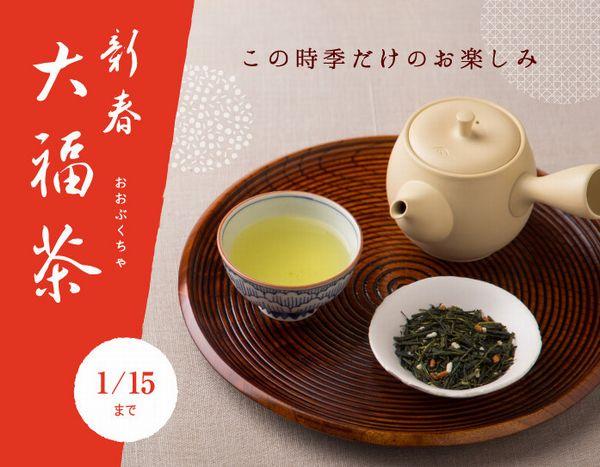 一保堂茶舗の大福茶