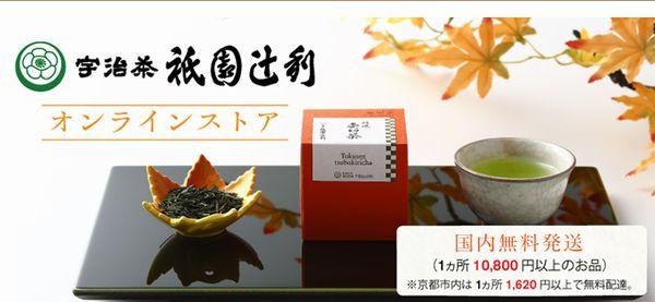 祇園辻利オンラインストアの大福茶